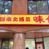味仙 矢場店(名古屋市中区)台湾ラーメン