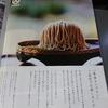 【新宿三丁目】伊勢丹地階であの「朱雀モンブラン」!!from『小布施堂』