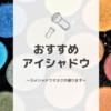 ぼなさんオススメのラメシャドウ (feat.可愛い子)