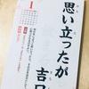 自主検疫中なのを利用した『中国語お茶の間留学計画』(決意編)
