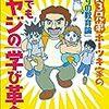 「中学受験」。宝槻泰伸さんの「とんでもオヤジの「学び革命」」を読んだ。