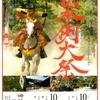 10月22日(日)は、吉備津彦神社 流鏑馬神事。ランチご予約は早めに願います。