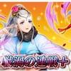 【戦渦の連戦+】「餅腹十日のお正月」がくる!