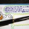 ねこ日記(1/19~1/21) #万年筆 #ねこ #ほぼ日手帳 #日記