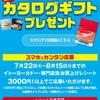 【8/15*8/31】イトーヨーカドー夏祭りカタログギフトキャンペーン【レシ/スマホ】