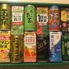 伊藤園(2593)から優待が到着:1500円相当の自社商品