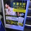 カラオケマック×米津玄師 オリジナル「Lemon」ドリンクプレゼントキャンペーン