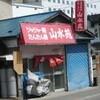 個性派タンタン麺・山水苑