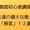 【将棋超初心者講座⑤】先達の偉大な教え 「格言」12選