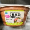 ダイエット中にも食べられるコンビニ飯!【ファミマ】7種野菜の鶏塩スープ