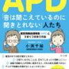 小渕千絵『APD「音は聞こえているのに聞きとれない」人たち』