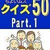KDP (Kindle Direct Publishing)で「家族で楽しむちょいムズクイズ50」と言う電子書籍を出版しました!
