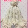 桜美月限定モデル「花咲くニット帽」完売