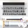 聞き流して英語学習ができる!0歳、1歳向けのオススメYouTube動画10選