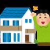 自宅を買うタイミング