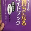 8冊目『金持ち父さんの金持ちになるガイドブック』ロバート・キヨサキ シャロン・レクター