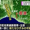 【悲報】北海道胆振東部地震の影響で『石狩低地東縁断層帯・主部』に新たなひずみが!?今後30年以内にほぼ0%とされてきたが、M7.9の地震が発生する可能性も!千島海溝で東日本大震災クラスのM8.8以上の超巨大地震の発生が切迫!