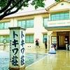 「トキワ荘マンガミュージアム」に行ってきた感想です