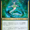 【GBW】ドミナリア注目カード(青緑マーフォーク目線)