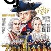 感想:ウォーゲーム雑誌「Game Journal(ゲームジャーナル) No.50」『フリードリヒ最大の危機』(2014年3月1日発売)