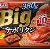 オーマイのBIGナポリタンは食べ応えも味も最高