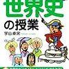 世界史の流れが掴める本、『世界一おもしろい世界史の授業』