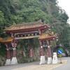 台湾旅行3日目☆〜タロコ渓谷と士林夜市〜
