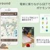 ポケモンMAP公開!MAPまとめアプリ  「Diground」