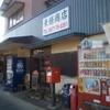 うどんと、アレの融合~                                 まんのう町「東條商店」
