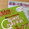 """専門誌「医療と介護NEXT」「ブレインナーシング」に「向後千春の""""教え方""""ワンポイントレッスン」の記事が掲載されました。"""