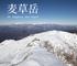 【中央アルプス】冬の麦草岳
