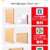 メルペイのクーポンで宅急便コンパクトの専用BOXが無料でもらえる