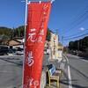 平山温泉 元湯(熊本県山鹿市)