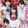 週刊少年マガジンも定価300円台に突入。電子版にも大きな変化が発生。