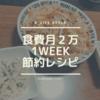 食費月2万円!1週間節約レシピ2019年3月vol.1