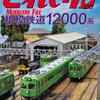 2019年月刊とれいん5月号甲種輸送情報