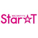 Star☆T最新情報