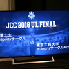 学生大会の決勝がLJLより色々と良かった(雑記事