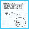 英検1級にチャレンジ! - Dissident -
