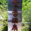 道の駅木の香 きじラーメン(四国酷道清水サバツー9)