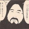 【トンデモ】親学推進統一協会メッコールマガジン第116号
