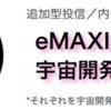eMAXIS NEOの実力を検証! eMAXIS NEO vs. eMAXIS Slim先進国株 & 米国株
