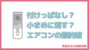 【暖房・冷房】エアコンはつけっぱなしの方が安い理由。電気料金の差は?