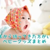 日本からバンコクへの持ち込みがおすすめなベビーグッズ【乳児編】