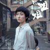 中国映画レビュー「我的姐姐 Sister」