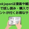 ebookjapanは漫画や雑誌が無料で試し読み・購入できてTポイントが付くお得なサイト!