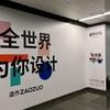 おしゃれ家具がそろう造作 Zaozuo、北京の有名日本人建築家ともコラボ中