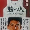 【勝つ人】150人の前で武井壮に人生相談をしてきた!