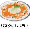 今日は冷たくして食べたい!