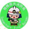 相模原市消防局 公式インスタグラム スタート